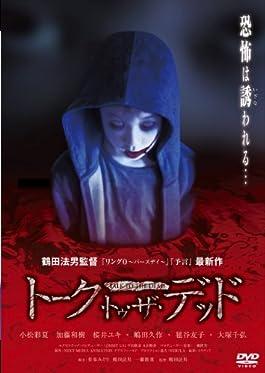 Talk to the Dead starring Ayaka Komatsu