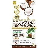ココナッツオイル100%カプセル 60粒