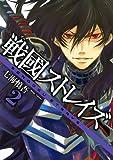 戦國ストレイズ2巻 (デジタル版ガンガンウイングコミックス)