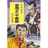 空飛ぶ二十面相―少年探偵 (ポプラ文庫クラシック)