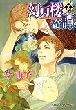 幻月楼奇譚(3) (Chara COMICS)