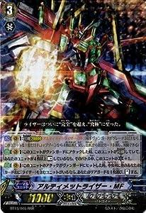 カードファイトヴァンガード?第16弾「竜剣双闘」BT16/005 アルティメットライザー・MF RRR