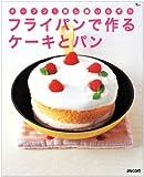 フライパンで作るケーキとパン—オーブン・蒸し器いらず!! (AC mook)