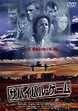 サバイバル・ゲーム [DVD]