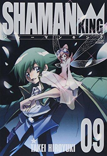 シャーマンキング 完全版 9 (9) (ジャンプコミックス)