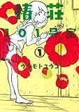 椿荘101号室(1) (エデンコミックス) (マッグガーデンコミックス EDENシリーズ)