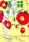 椿荘101号室(1) (エデンコミックス)