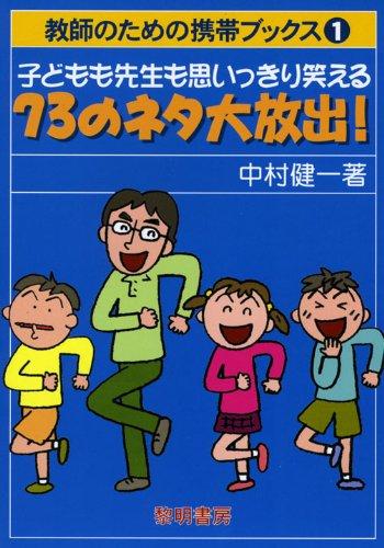 子どもも先生も思いっきり笑える73のネタ大放出!