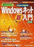 絶対わかる!Windowsネット超入門 第3版―ネットワークのしくみを知る!基礎を学ぶ! (日経BPムック ネットワーク基盤技術選書)