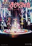 魔法少女まどか☆マギカ film memories (まんがタイムKRコミックス フォワードシリーズ)