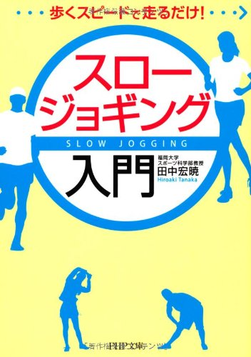 スロージョギング入門 (PHP文庫)