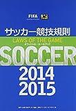 サッカー競技規則〈2014/2015〉