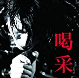 及川光博15周年記念 ライヴベストアルバム 喝采