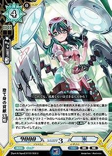 ラクエンロジック/ブースターパック第3弾/BT03/008 捨て身の貢献 玉姫 U