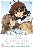 CLANNAD~光見守る坂道で~2 (コミデジコミックス)