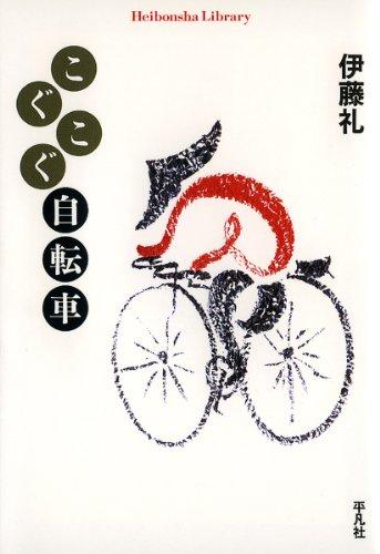 こぐこぐ自転車 (平凡社ライブラリー)
