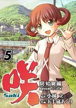 咲-Saki-阿知賀編 episode of side-A 5巻 (デジタル版ガンガンコミックス)