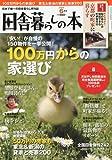 田舎暮らしの本 2010年 06月号 [雑誌]