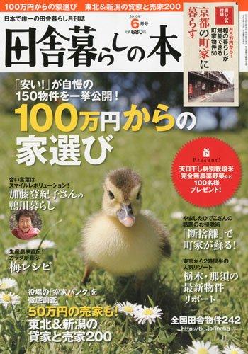 田舎暮らしの本の最新号 | Fujisan.co.jpの雑誌・定 …
