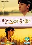 サヨナラ、いつか会う日まで [DVD]