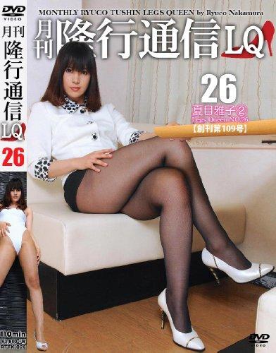 夏目雅子2/月刊 隆行通信LQ Legs Queen No.26 [DVD]