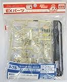 P75 スーパービーダマン・EXパーツ EXバーストトリガー(ゴールドカラー)