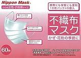 日本マスク 不織布マスク かぜ・花粉 小さめ 女性・子供用サイズ 60枚入
