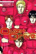 OverDrive(15) (少年マガジンコミックス)