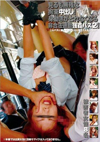 [----] 見るも無残な拘束中出し!身動きがとれなくなる非合法通勤強姦バス2!