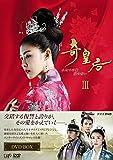 奇皇后 -ふたつの愛 涙の誓い- DVD BOX III -