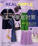REAL SIMPLE JAPAN (リアルシンプルジャパン) 2008年 09月号 [雑誌]