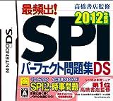 高橋書店監修 最頻出! SPIパーフェクト問題集DS 2012年度版