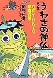 うわさの神仏〈其ノ3〉江戸TOKYO陰陽百景 (集英社文庫)