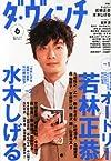 ダ・ヴィンチ 2013年 06月号 [雑誌]