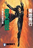 Yashakiden:  The Demon Princess Volume 4  (Novel) (1569701482) by Kikuchi, Hideyuki
