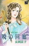 暁の回廊 2 (ボニータコミックス)