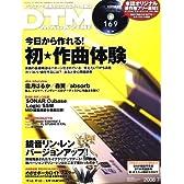 DTM MAGAZINE 2008年 07月号 [雑誌]