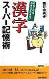 日本人ならおさえておきたい 漢字スーパー記憶術 (プレイブックス 895)