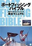 ボートフィッシングバイブル―海のマイボート・フィッシング「完全マニュアル」