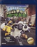 Shaun the Sheep (2015)