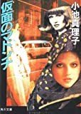 仮面のマドンナ (角川文庫)