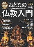 おとなの仏教入門  お釈迦様の悟りから仏事のマナーまで (日経ホームマガジン 日経おとなのOFF)