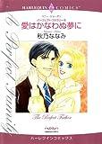 愛はかなわぬ夢に_パーフェクト・ファミリー6 (ハーレクインコミックス)