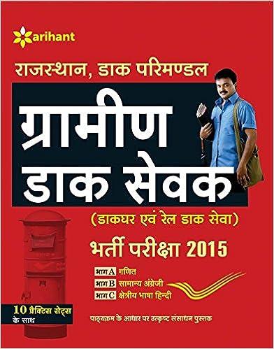 Indian bank exam books free download