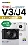 �������g���邩��mini Nikon 1 V3 / J4 ��{&���p �B�e�K�C�h