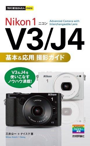 今すぐ使えるかんたんmini Nikon 1 V3 / J4 基本&応用 撮影ガイド