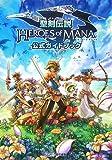 聖剣伝説 HEROES of MANA 公式ガイドブック