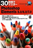 30時間でマスター Photoshop Elements5.0/6.0/7.0