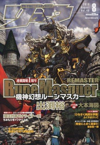 月刊 COMIC (コミック) リュウ 2010年 08月号 [雑誌]