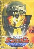 太陽戦隊サンバルカン VOL.3[DVD]